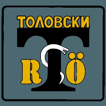 Толовски